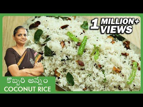 Coconut Rice Recipe | కొబ్బరి అన్నం | How To Make South Indian Coconut Rice | Kobbari Annam