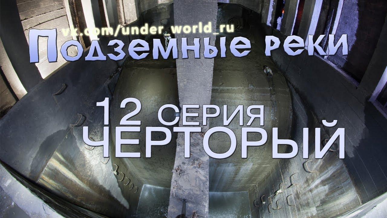 Подземные реки Москвы #12 | Диггеры спустились в дюкер под метро ручья Черторый