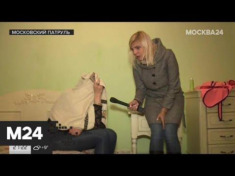 """""""Московский патруль"""": Подпольный притон - Москва 24"""