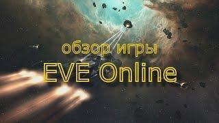 EVE Online обзор сканирования, много газа