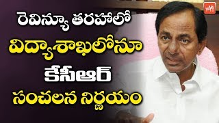 CM KCR Sensational Decision on the Education Department Same as Revenue Department | YOYO TV