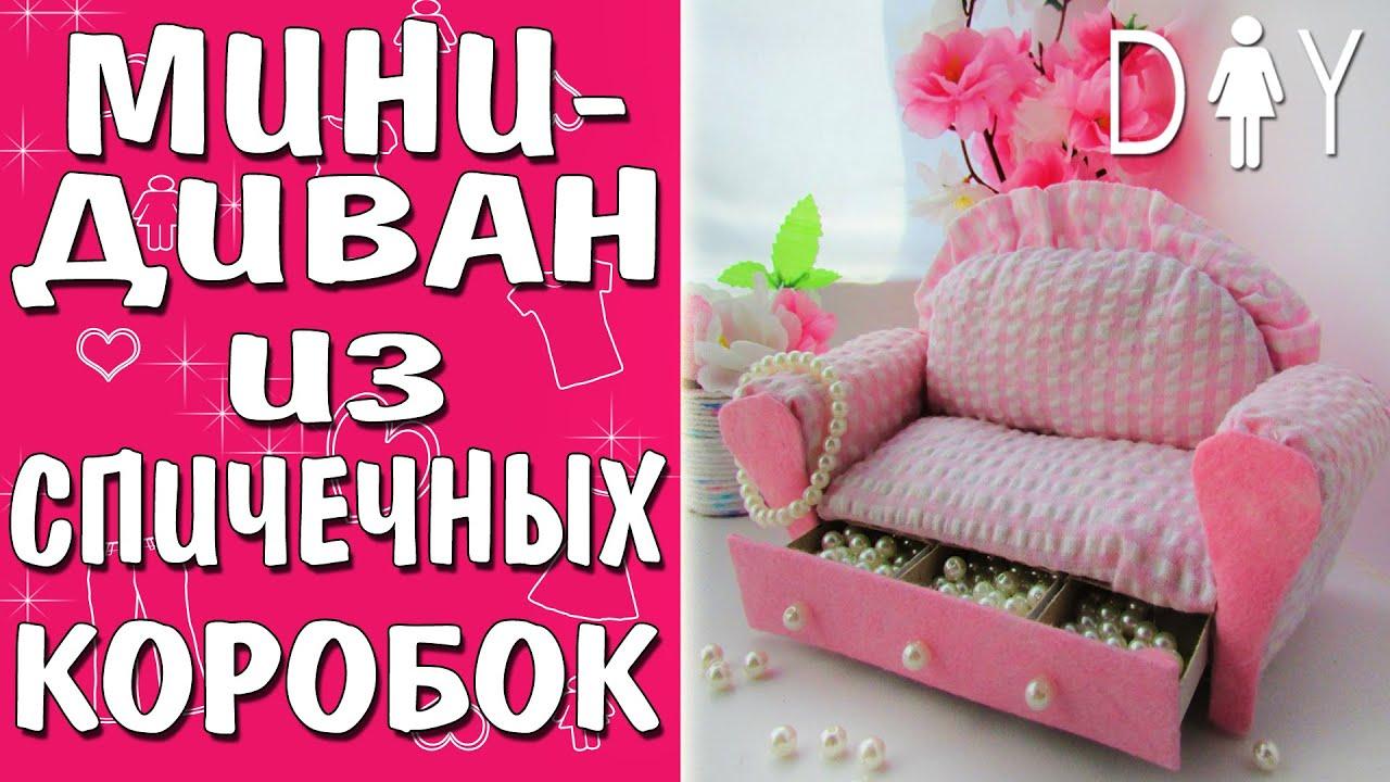 ИГОЛЬНИЦА-ОРГАНАЙЗЕР   Мини-диван мастер-класс   DIY Soffa