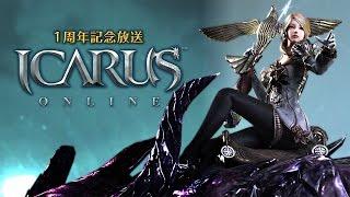 『ICARUS ONLINE』1周年記念!アニバーサリー放送 □MC せんとす □アシス...