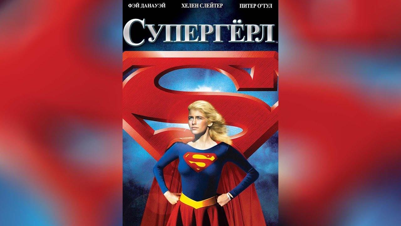 «Лига Справедливости Мультсериал С Субтитрами 1 Сезон» — 2003