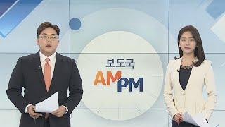 [AM-PM] 올해 첫 금융통화위원회, 기준금리 동결 …