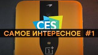 [CES 2020: лучшее] Sony-автомобиль // Ноутбуки из будущего // Стильный OnePlus