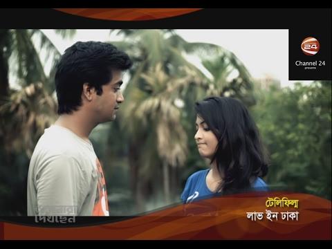 "Bangla Romantic Natok ""LOVE IN DHAKA"" 2017   Tisha, Sarika, Sagota, Bijori & Shamaol   CH24"