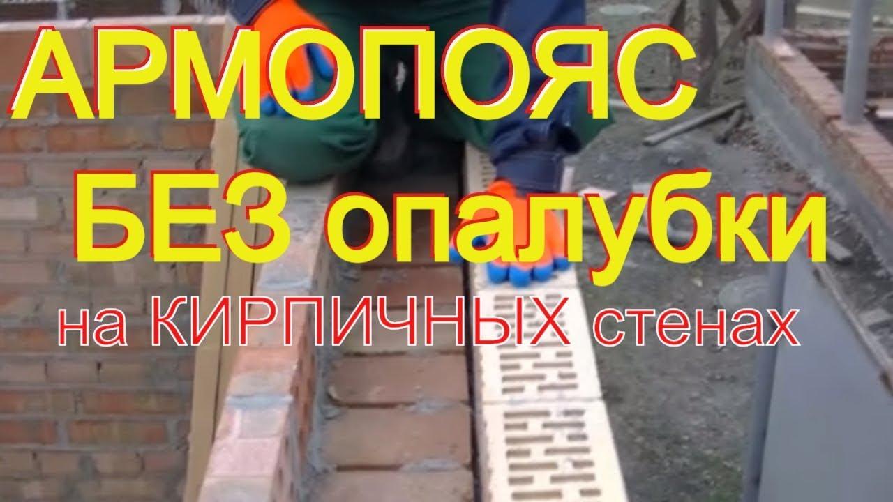Фундамент из битого кирпича: технология строительства - YouTube