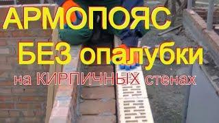 Простой способ залить армопояс на кирпичных стенах БЕЗ применения деревянной опалубки.(Мой видеодневник о строительстве , строительных материалах и технологиях http://www.youtube.com/channel/UCx5FAaQZD-a5yH7imrNvRSA/video..., 2014-11-08T16:42:12.000Z)
