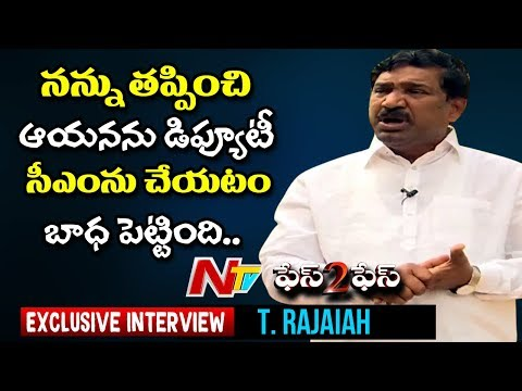 Former Deputy CM T Rajaiah Exclusive Interview || Face to Face || NTV