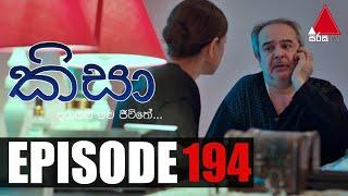 Kisa (කිසා)   Episode 194   20th May 2021   Sirasa TV Thumbnail