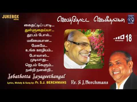 Jebathotta Jayageethangal Vol 18 |   Fr S J Berchmans | Juke Box