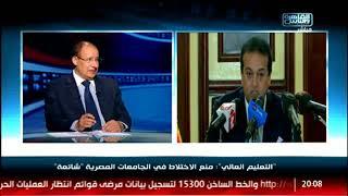 التعليم العالي: منع الاختلاط في الجامعات المصرية .. شائعة