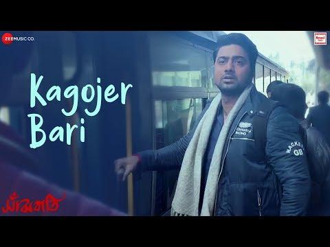 Kagojer Bari | Sanjhbati | Dev & Paoli | Anwesshaa | Anupam Roy