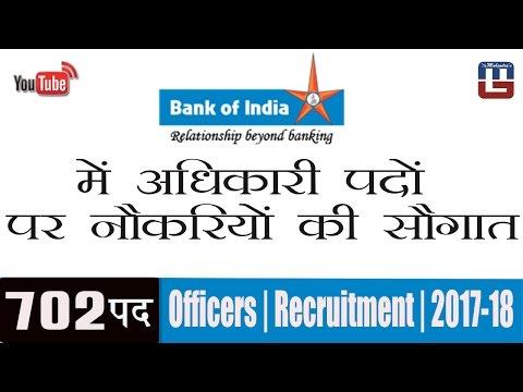BANK OF INDIA | OFFICER RECRUITMENT| 2017| बीओआई में अधिकारी पदों पर नौकरियों की सौगात |