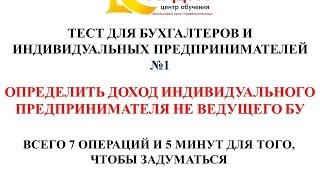 ТЕСТ ДЛЯ БУХГАЛТЕРОВ И ИП №1. Форма 910.00