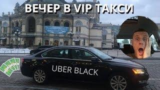 Один день работы в UBER BLACK в КИЕВЕ//Будний день в VIP Такси//ЗАРАБОТОК ЗА ВЕЧЕР