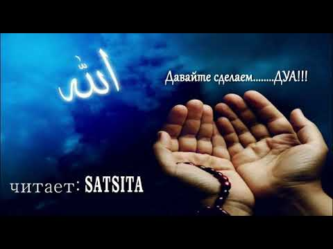 Мусульманская молитва на русском языке