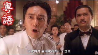【周星馳】「粵語」 中國賭聖『今晚打老虎』大戰法國賭神『皮亞卡箱』!《賭俠2之上海灘賭聖》 God of Gamblers III: Back to Shanghai