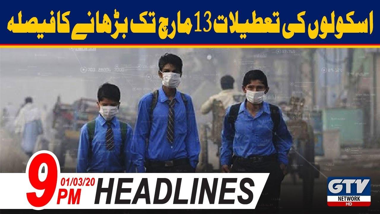 Coronavirus: School to remain close till 13th march | 9PM News Headlines, 1st March 2020