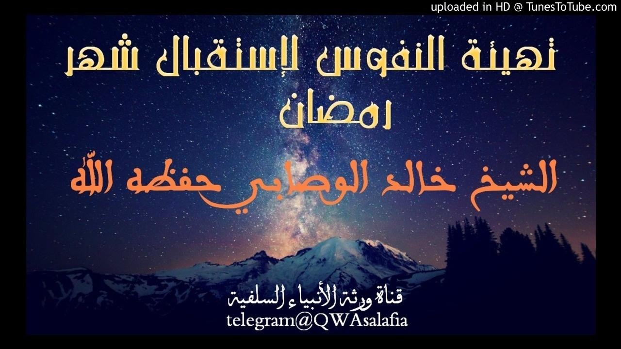 تهيئة النفوس لإستقبال شهر رمضان خطبة الشيخ خالد الوصابي حفظه الله 22 شعبان 1438 Youtube