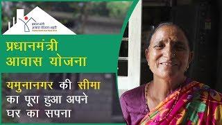 प्रधानमंत्री आवास योजना से यमुनानगर की सीमा का पूरा हुआ अपने घर का सपना