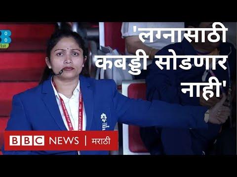 कबड्डी श्वास, कबड्डीचा ध्यास, भारताच्या आंतरराष्ट्रीय महिला रेफरी । Meet India's WomanRefree