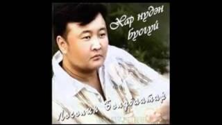 Болдбаатар - Эрт буцсан ганганаа (Boldbaatar - Ert butssan ganganaa)