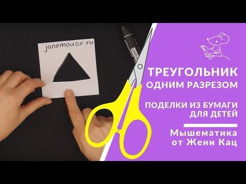 🐭 Треугольник одним разрезом | Поделки из бумаги для детей