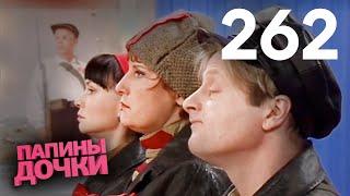 Папины дочки | Сезон 13 | Серия 262