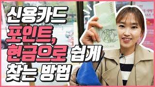 신용카드 포인트를 현금으로 인출하는 아주 쉬운 방법