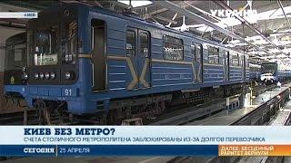 Из-за миллиардных долгов арестованы счета киевского метро