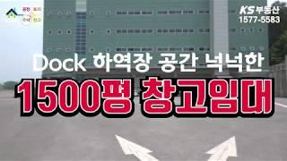 【경기 광주 물류창고임대】 경기도 광주시 층고10m, …