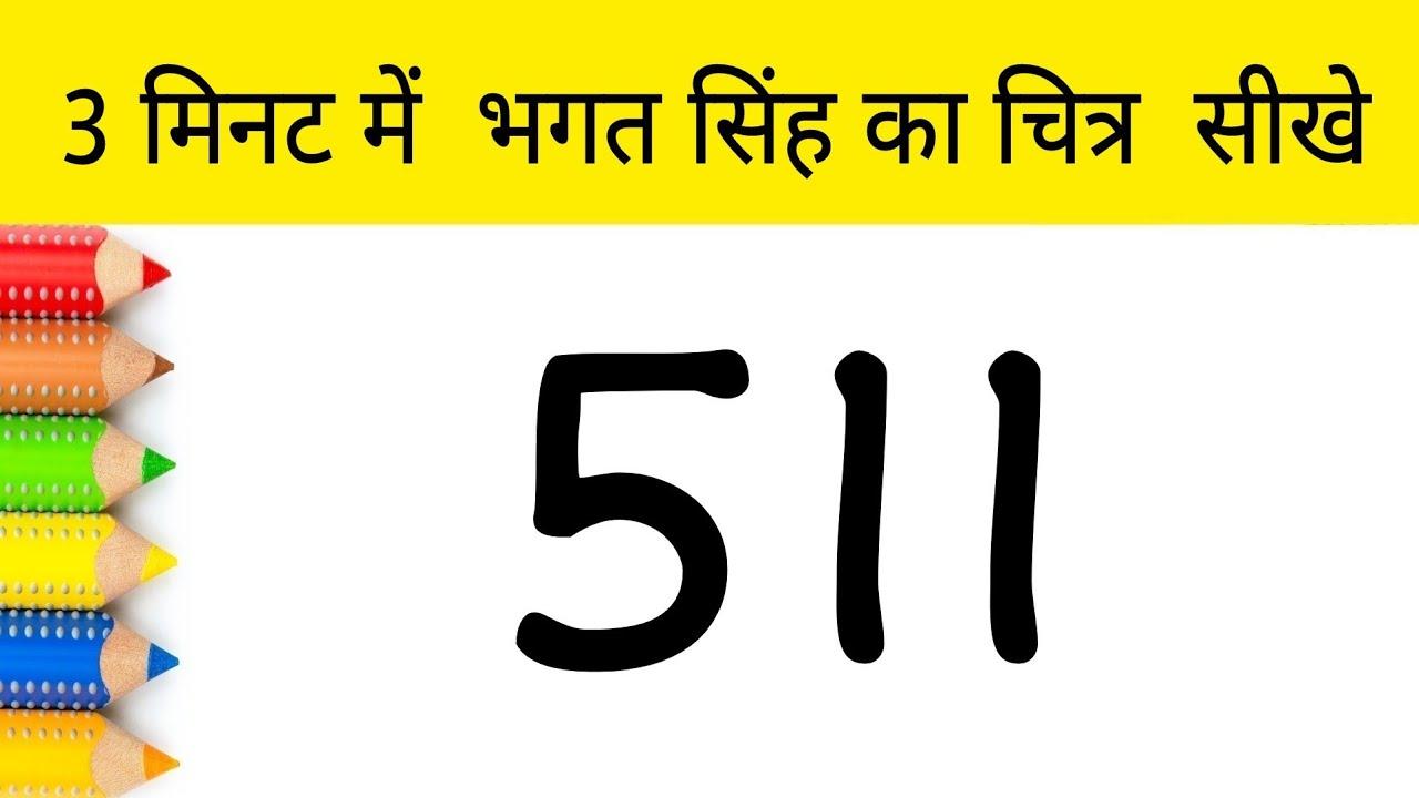 3 मिनट में 511 से भगत सिंह का चित्र आसानी से बनाना सीखे | how to Draw Bhagat Singh step by step easy