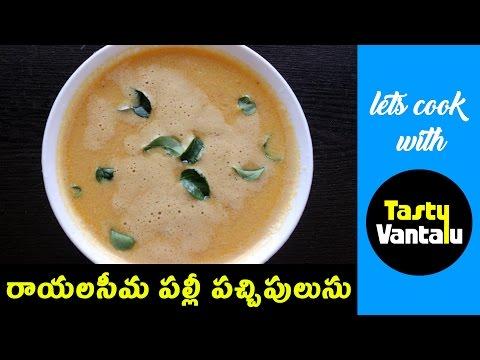 Groundnut Pachi Pulusu - Traditional Rayalaseema recipe in telugu by Tasty Vantalu
