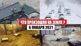 Катаклизмы за день 6 января 2021   месть природы,изменение климата,событие дня, в мире,боль земли