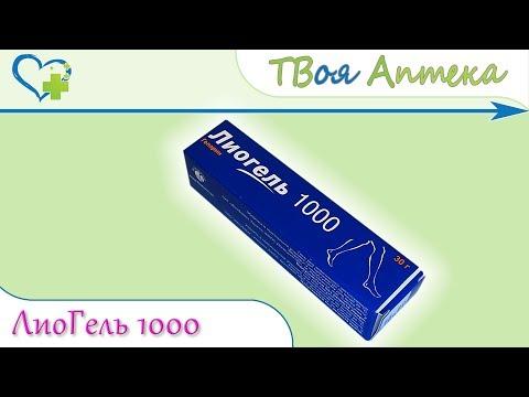 Лиогель 1000 гель ☛ показания (видео инструкция) описание ✍ отзывы ☺️