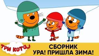 Три Кота | Ура! Пришла зима! | Мультфильмы для детей ⛄❄️😍