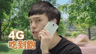 重星吉娛樂-閻成誠-廣告作品【HTC One X10 花小錢大享受】