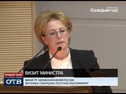 Екатеринбург впервые посетила глава Минздрава Вероника Скворцова