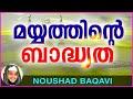 മയയതതനറ മലളള സമപതതകബദധയതകൾ Latest Islamic Speech In Malayalam 2016 Noushad Baqavi