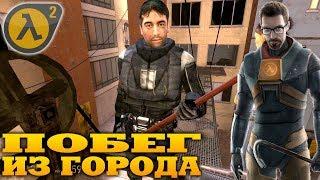 Побег из города - Half-Life 2 Episode One (HD 1080p 60 fps) прохождение #4