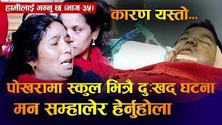स्कूल भित्रै दुःखद् घटना  Toilet मा लगेर किन यस्तो गरे ?   Hamilai Bhannu Chha Epi 35