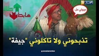 الشيخ النوي يستضيف الممثلة عن نقابة الدجاج.. راني حابة نموت على السنة