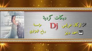 دبكات كرديDj مطلوبه ردح سريع حماسيه بدون توقف بتاريخ1/1/2018