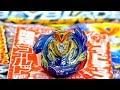 Beyblade Burst God/Evolution GOLD Strike God Chip & Guide Book Review!