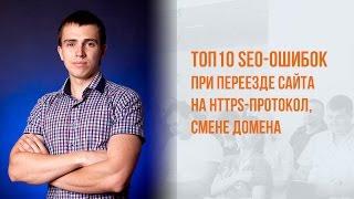 видео Настройка HTTPS для домена вашего сайта
