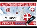 Ремонт USB Flash накопителей Transcend программное восстановление