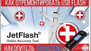 Ремонт USB Flash накопителей Transcend программное восстановление(, 2016-01-10T19:15:35.000Z)