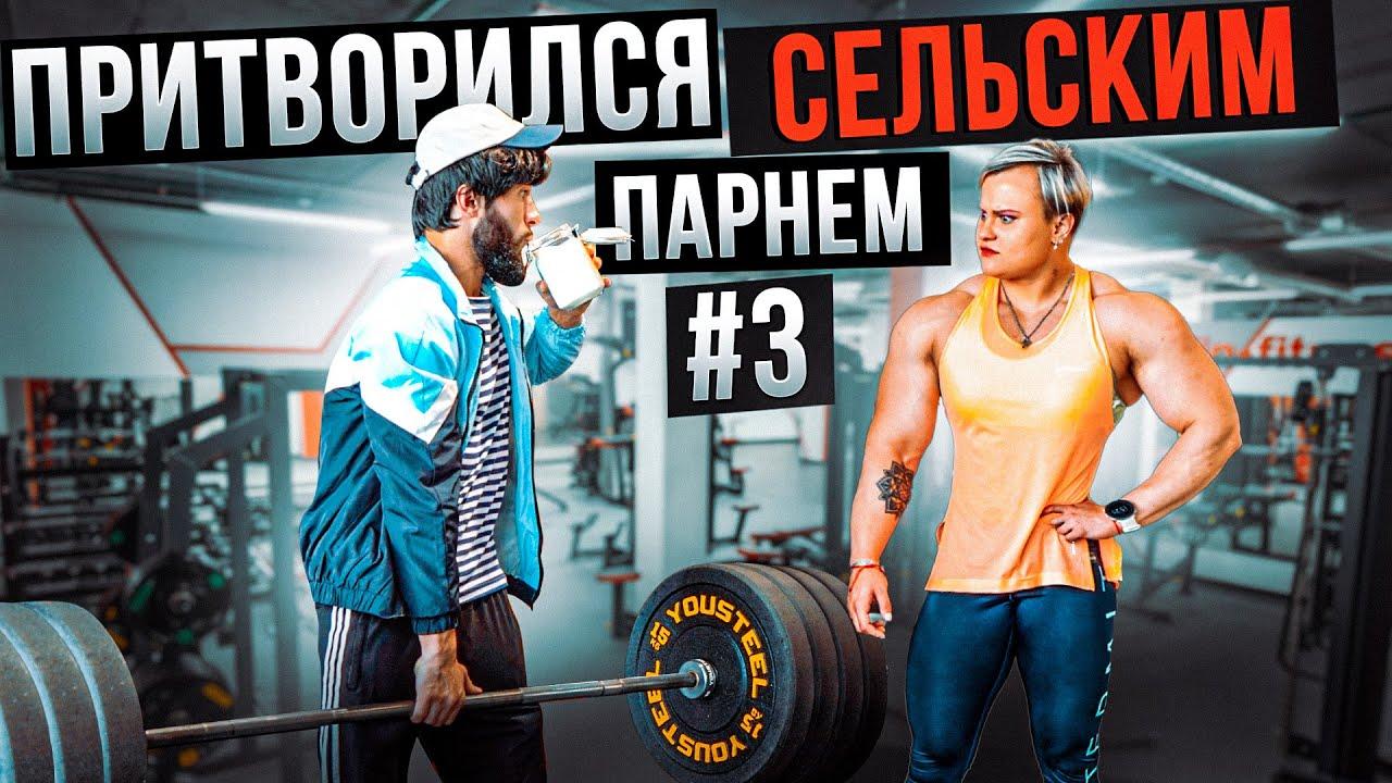 Мастер Спорта притворяется СЕЛЬСКИМ ПАРНЕМ в ЗАЛЕ #3 | ПРАНК НАД ТРЕНЕРОМ
